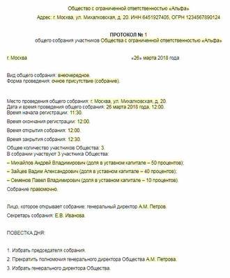 Согласие собрания заменить директора ООО отражают в протоколе