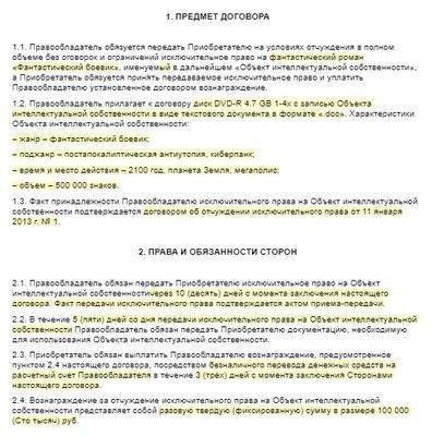 Шаблон договора о передаче исключительного права новому собственнику