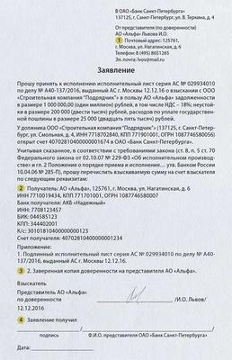 Исполнительный лист в банк должника заявление должник банки коллекторы