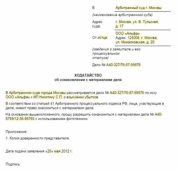 Вариант ходатайства (заявления) в арбитражный суд на ознакомление с материалами дела