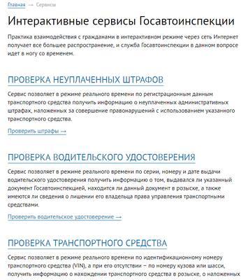 Официальный сайт гибдд проверка авто по гос номеру бесплатно в гибдд омск