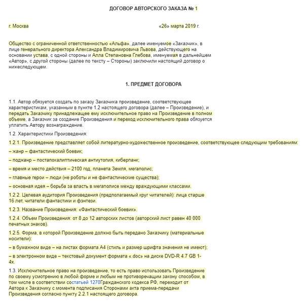 Договор авторского заказа на создание сайта с отжуждением авторских правобразец