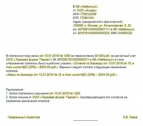 Письмо в организацию шаблон