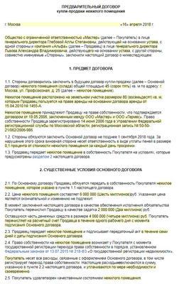 Вариант предварительного договора о купле-продаже недвижимости
