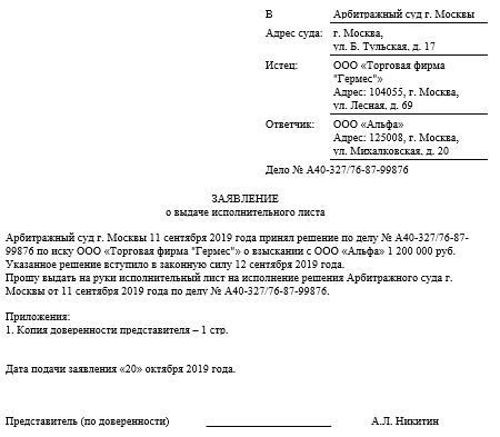 Заявление о выдаче исполнительного листа и отпрвление его к судебным приставам