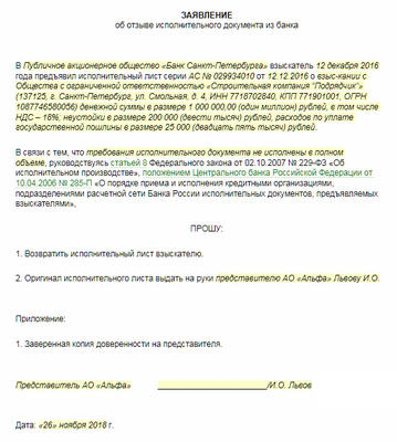 Отзыв исполнительного листа у судебных приставов суд банк клиентский