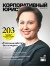 Журнал «Корпоративный юрист», июнь 0017